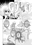 1boy 4girls apron comic glasses greyscale hat instrument japanese_clothes keyboard_(instrument) kimono kirisame_marisa long_hair long_sleeves lunasa_prismriver lyrica_prismriver merlin_prismriver miomix monochrome morichika_rinnosuke multiple_girls page_number puffy_short_sleeves puffy_sleeves short_hair short_sleeves side_ponytail skirt touhou translation_request trumpet vest violin waist_apron witch_hat