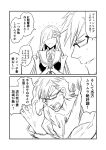 1boy 1girl 2koma brynhildr_(fate) comic commentary_request exploding_clothes fate/grand_order fate_(series) glasses ha_akabouzu hair_ornament hands_clasped highres long_hair monochrome own_hands_together sailor_collar sigurd_(fate/grand_order) spiky_hair translation_request very_long_hair