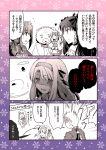 ainu_clothes archer bear comic emiya_shirou fate/grand_order fate_(series) hairband illyasviel_von_einzbern ishtar_(fate/grand_order) matou_sakura parvati_(fate/grand_order) polar_bear sitonai tohsaka_rin
