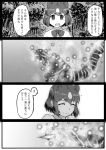 2girls ^_^ animal_ears bangs bear_ears brown_bear_(kemono_friends) closed_eyes closed_eyes closed_mouth comic crossover extra_ears flying_sweatdrops godzilla godzilla_(series) greyscale hairband highres kemono_friends kishida_shiki monochrome multiple_girls open_mouth personification shin_godzilla short_hair sidelocks smile tail translation_request