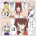 ... 2koma ahoge apron ascot ayano_(ayn398) bangs black_hat black_vest blonde_hair blue_dress blue_eyes bow braid brown_eyes brown_hair closed_eyes comic covering_mouth crossed_arms detached_sleeves dress eyebrows_visible_through_hair eyes_visible_through_hair facing_viewer frilled_bow frilled_shirt_collar frills from_side gradient gradient_background green_bow green_neckwear hair_between_eyes hair_bow hair_tubes hakurei_reimu hat hat_bow izayoi_sakuya juliet_sleeves kirisame_marisa long_hair long_sleeves looking_at_another maid maid_apron maid_headdress orange_background parted_lips pink_background profile puffy_sleeves purple_bow red_bow ribbon-trimmed_sleeves ribbon_trim shirt sidelocks silver_hair single_braid speech_bubble spoken_ellipsis sweat table touhou translation_request twin_braids upper_body vest waist_apron white_apron white_shirt wide_sleeves witch yellow_neckwear