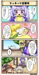 4koma :d :o ^_^ ahoge bat_wings beret card character_name closed_eyes closed_eyes comic doodle dot_nose flower_knight_girl gift_bag grin hat hat_ribbon headdress holding larkspur_(flower_knight_girl) light_brown_hair long_hair looking_at_viewer megi_(flower_knight_girl) open_mouth peeking_out purple_hair ribbon sigh smile speech_bubble streptocarpus_(flower_knight_girl) tagme translation_request twintails v very_long_hair violet_eyes warunasubi_(flower_knight_girl) white_hair window wings witch_hat