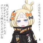 1girl abigail_williams_(fate/grand_order) background_text bangs black_bow black_jacket blonde_hair blue_eyes blush bow colored_eyelashes crossed_bandaids eyebrows_visible_through_hair fate/grand_order fate_(series) hair_bow hair_bun heroic_spirit_traveling_outfit jacket key leaning_to_the_side long_hair long_sleeves looking_at_viewer neon-tetora object_hug open_mouth orange_bow parted_bangs simple_background sleeves_past_fingers sleeves_past_wrists solo star stuffed_animal stuffed_toy teddy_bear translation_request upper_body upper_teeth white_background
