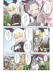 4girls animal_ears apron bald_eagle_(kemono_friends) bare_shoulders bird_tail bird_wings black_hair blonde_hair body_pillow bow bowtie brown_hair comic donkey donkey_(kemono_friends) donkey_ears grey_hair head_wings kaban_(kemono_friends) kemono_friends long_hair long_sleeves multicolored_hair multiple_girls quick_waipa serval_(kemono_friends) serval_ears serval_print short_hair short_sleeves sleeveless translation_request uniform white_hair wings