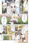 5girls animal_ears apron bald_eagle_(kemono_friends) bird_tail bird_wings black_hair blonde_hair bow bowtie brown_hair comic common_raccoon_(kemono_friends) donkey_(kemono_friends) donkey_ears donkey_tail grey_hair head_wings kaban_(kemono_friends) kemono_friends long_hair long_sleeves multicolored_hair multiple_girls pantyhose pleated_skirt quick_waipa raccoon_ears serval_(kemono_friends) serval_ears serval_print short_hair short_sleeves shorts skirt translation_request uniform white_hair wings