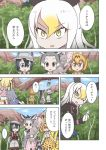 6+girls animal_ears apron bald_eagle_(kemono_friends) bird_tail bird_wings black_hair blonde_hair body_pillow bow bowtie brown_hair comic common_raccoon_(kemono_friends) donkey donkey_(kemono_friends) donkey_ears donkey_tail eyebrows_visible_through_hair fennec_(kemono_friends) fox_ears fox_tail fur_collar grey_hair head_wings kaban_(kemono_friends) kemono_friends long_hair multicolored_hair multiple_girls quick_waipa raccoon_ears raccoon_tail serval_(kemono_friends) serval_ears serval_print serval_tail short_hair tail translation_request white_hair wings