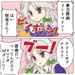 1girl 2koma ayano_(ayn398) blue_dress blue_eyes border bow braid comic dress emphasis_lines eyebrows_visible_through_hair green_bow green_neckwear hair_bow hand_on_own_cheek hand_up izayoi_sakuya maid maid_headdress parted_lips pink_background short_hair silver_hair simple_background solo speech_bubble sweat touhou translation_request twin_braids upper_body v-shaped_eyebrows white_border