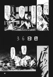 2girls barefoot blood blood_splatter bowl bowl_hat cage comic dress greyscale hat highres horns injury japanese_clothes kijin_seija kimono long_sleeves monochrome multicolored_hair multiple_girls needle_sword obi page_number sash short_hair short_sleeves streaked_hair sukuna_shinmyoumaru torture touhou translation_request urin waist_bow wooden_cage