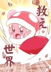 angry blue_eyes blush_stickers copy_ability debris hoshi_no_kirby kirby kirby_(series) kurachi_mizuki nintendo open_mouth piranha_plant rock solo super_smash_bros. translated