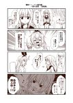 3girls 4koma alcohol anger_vein beer blush book can casual comic crying dog_tags greyscale grin hair_ornament hair_ribbon hand_up hibiki_(kantai_collection) holding holding_book i-168_(kantai_collection) kantai_collection long_hair looking_at_another looking_at_viewer monochrome multiple_girls musical_note open_mouth pleated_skirt ponytail ribbon school_uniform serafuku shimakaze_(kantai_collection) sitting skirt smile sweater table talking translation_request x_hair_ornament yua_(checkmate)