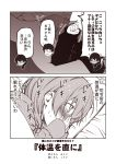 2koma admiral_(kantai_collection) akatsuki_(kantai_collection) blanket blush casual clenched_hand closed_eyes comic commentary_request elbowing futon hair_between_eyes hand_to_own_mouth hands_on_own_face kantai_collection kouji_(campus_life) long_hair long_sleeves monochrome nose_blush open_mouth pillow sleeves_past_wrists sweatdrop sweater translation_request