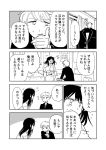 1boy 1girl black_hair check_translation clothes_hanger comic genderswap highres legs_crossed on_bed original sitting sitting_on_bed tadano_(toriaezu_na_page) translation_request white_hair