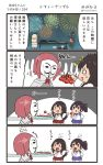 /\/\/\ 4koma 5girls akagi_(kantai_collection) ark_royal_(kantai_collection) black_hair black_hakama blonde_hair blue_hakama blush braid brown_hair candy candy_apple comic commentary_request dress eating fireworks flying_sweatdrops food french_braid guy_fawkes_mask hair_between_eyes hakama hakama_skirt highres holding holding_food houshou_(kantai_collection) japanese_clothes kaga_(kantai_collection) kantai_collection kimono long_hair mask megahiyo multiple_girls o_o open_mouth pink_kimono ponytail red_hakama redhead short_hair side_ponytail speech_bubble tasuki translation_request twitter_username v_for_vendetta warspite_(kantai_collection) white_dress