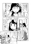 1girl baggy_clothes baggy_pants black_hair comic genderswap highres monochrome original pants room self_shot speech_bubble surprised tadano_(toriaezu_na_page) translation_request