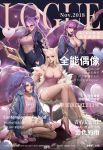 4girls ahri akali animal_ears bangs bare_shoulders belt blazer blonde_hair blue_choker blue_eyes blue_hair blue_nails bow bracelet braid breasts brown_eyes bustier chains chair chinese choker cleavage closed_mouth clothes_writing coat coin cover denim denim_jacket double_bun dress earrings evelynn eyeshadow fox_ears fox_girl fox_tail fur gem gold hair_over_shoulder heart high_heels high_ponytail highres idol jacket jewelry jz k/da-ahri k/da-akali k/da-evelynn k/da-kai'sa kai'sa large_breasts league_of_legends leg_warmers legs leotard lips lipstick long_sleeves looking_at_viewer magazine_cover makeup medium_breasts midriff mole mole_under_eye multiple_girls nail_polish navel necklace open_clothes open_jacket pants pink_bow pink_choker pink_dress pink_footwear pink_leotard pink_lips pink_nails pink_shirt purple_hair purple_lipstick purple_nails red_lips ring shirt shoes short_dress sitting smile sneakers squatting standing swept_bangs tail thigh-highs thigh_strap thighlet thighs translation_request twin_braids zipper zipper_pull_tab