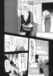 1girl comic greyscale haori highres japanese_clothes kimono long_sleeves monochrome obi old_man old_woman page_number sash short_hair touhou translation_request urin