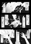 absurdres ahoge comic hair_flaps harusame_(kantai_collection) highres kantai_collection long_hair monochrome noyomidx nude submerged translation_request