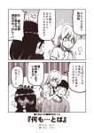 2girls 2koma admiral_(kantai_collection) akatsuki_(kantai_collection) blush casual closed_eyes comic commentary_request contemporary dress embarrassed full-face_blush hair_between_eyes hand_on_another's_face hands_on_own_cheeks hands_on_own_face head_hug hibiki_(kantai_collection) hug hug_from_behind kantai_collection kouji_(campus_life) long_hair long_sleeves monochrome multiple_girls open_mouth short_sleeves sleeves_past_wrists smile surprised sweatdrop translation_request