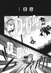 2girls bow bowtie comic dress greyscale hairband highres horns kijin_seija long_sleeves monochrome multicolored_hair multiple_girls page_number shirt short_hair short_sleeves skirt streaked_hair touhou translation_request tsukumo_yatsuhashi urin