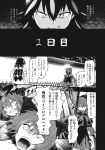 3girls animal_ears bow cape comic dog_ears dress floating_head greyscale hair_bow highres horns kasodani_kyouko kijin_seija long_sleeves monochrome multicolored_hair multiple_girls multiple_heads page_number sekibanki shirt short_hair short_sleeves skirt streaked_hair touhou translation_request urin