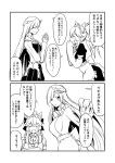 2girls 2koma animal_ears apron bell bell_collar bow breasts brynhildr_(fate) cat_ears cat_paws collar comic commentary_request crossed_arms fate/grand_order fate_(series) gloves greyscale ha_akabouzu headwear highres long_hair maid_apron maid_headdress monochrome multiple_girls naked_apron paws ribbon sideboob tamamo_(fate)_(all) tamamo_cat_(fate) translation_request very_long_hair