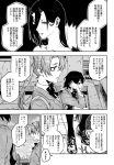 bag battleship_hime bow bowtie highres horn horns jacket kantai_collection kofunami_nana school_uniform sendai_(kantai_collection) shoes skirt socks translation_request zuikaku_(kantai_collection)