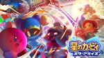 adeleine battle crystal energy_shield fangs flamberge_(kirby) flying francisca_(kirby) glowing glowing_eyes gun highres king_dedede kirby kirby:_star_allies kirby_(series) magolor marx mecha nintendo official_art one_eye_closed open_mouth ribbon_(kirby) scar smile susie_(kirby) taranza teamwork weapon zan_partizanne