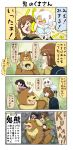 >_< 3girls 4koma angry backpack bag bear black_hair breaking brown_hair charging chibi closed_eyes comic commentary_request fur_trim hair_between_eyes hair_ornament hairclip hand_on_own_cheek highres horn jacket kneehighs mao_(yuureidoushi_(yuurei6214)) multiple_girls open_mouth original outstretched_arm pointing reiga_mieru riding shaded_face shiki_(yuureidoushi_(yuurei6214)) shorts sitting sitting_on_head sitting_on_person slapping sleeveless stoat_ears translation_request white_hair yellow_eyes youkai yuureidoushi_(yuurei6214)