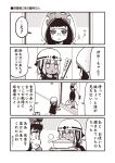 @_@ chibi cloak comic commentary_request cooling_pad dark_skin doorway fan fate/grand_order fate_(series) glasses hardhat harisen helmet hood hood_up hooded_cloak hotpot kneehighs kouji_(campus_life) long_hair monochrome okita_souji_(alter)_(fate) okita_souji_(fate)_(all) open_mouth osakabe-hime_(fate/grand_order) shirt shoes short_sleeves sidelocks sweatdrop t-shirt translation_request