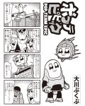 2girls 6+boys artist_name bkub comic emphasis_lines eyebot fallout greyscale highres monochrome multiple_boys multiple_girls pipimi poptepipic popuko protectron robot sunglasses sweat translation_request turn_pale vending_machine