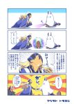 animal_ears avicebron_(fate) blonde_hair bow cape chocolate clenched_hand comic commentary_request face_mask fate/grand_order fate_(series) gem hair_bow handshake ibaraki_douji_(fate/grand_order) ibaraki_douji_(swimsuit_lancer)_(fate) long_hair mask medjed nitocris_(fate/grand_order) nitocris_(swimsuit_assassin)_(fate) oni_horns shoulder_spikes spikes squatting surprised tomoyohi translation_request