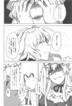 13_(spice!!) 3girls comic dress elbow_gloves fox_tail gloves greyscale hat hat_ribbon hat_with_ears highres kirisame_marisa long_hair mob_cap monochrome multiple_girls multiple_tails page_number ribbon short_sleeves tail touhou translation_request yakumo_ran yakumo_yukari