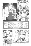 13_(spice!!) 2girls bow braid comic dress elbow_gloves gloves greyscale hat hat_bow hat_ribbon highres kirisame_marisa long_hair mob_cap monochrome multiple_girls page_number ribbon short_sleeves single_braid touhou translation_request witch_hat yakumo_yukari