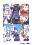 3girls abs arm_guards arm_up assassin_(fate/zero) bangs blonde_hair blunt_bangs breasts cleavage closed_eyes comic commentary_request dark_skin detached_sleeves earrings fate/grand_order fate_(series) flying_sweatdrops fur_trim hair_ornament halter_top halterneck hand_on_hip hands_up headpiece jewelry long_hair mask medium_breasts multiple_girls muscle muscular_female navel neck_ring necklace open_mouth pants penthesilea_(fate/grand_order) ponytail quetzalcoatl_(fate/grand_order) shaking_head short_ponytail sidelocks skull_mask smile sparkle tight tight_pants tomoyohi translation_request white_hair yellow_eyes