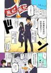 2boys 2girls arms_behind_back black_eyes black_hair black_legwear breasts comic hair_over_one_eye highres long_hair long_skirt multiple_boys multiple_girls original pointing skirt sweatdrop tamago_(yotsumi_works) translation_request uniform