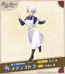 1girl :d apron armband artist_name bandage black_footwear black_hair breasts card_(medium) copyright_name full_body hat large_breasts long_sleeves looking_at_viewer medium_hair official_art open_mouth short_hair skirt smile speed_witch_battle standing takamiya_ren watermark white_hat