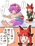 2girls 2koma 3 adapted_costume animal_ears barefoot bike_shorts black_bow black_hairband bow braid breasts cat_ears comic feet hair_bow hairband heart itatatata kaenbyou_rin komeiji_satori leaning_forward medium_breasts multiple_girls number purple_hair purple_shorts redhead seiza short_hair_with_long_locks shorts sitting stretch sweat tank_top touhou translation_request trembling twin_braids violet_eyes |_|