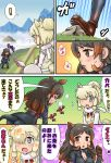 ! 3girls alpaca_ears alpaca_suri_(kemono_friends) alpaca_tail animal_ears bangs biker_clothes bikesuit black_hair blonde_hair blue_eyes blush breath brown_eyes brown_footwear brown_hair closed_eyes clouds comic day domoge dotted_background extra_ears eyebrows_visible_through_hair floral_background flying_sweatdrops fur_scarf gloves hair_over_one_eye head_wings hippopotamus_(kemono_friends) hippopotamus_ears horizontal_pupils jacket japanese_crested_ibis_(kemono_friends) kemono_friends long_hair long_sleeves looking_at_another medium_hair multicolored_hair multiple_girls open_mouth outdoors pants parted_bangs redhead scarf shoes sidelocks sparkle speed_lines spoken_exclamation_mark sweater_vest tail translation_request two-tone_hair white_hair