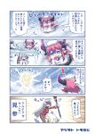4koma bikini bikini_bottom bikini_top blonde_hair blue_eyes boots cape closed_eyes comic commentary_request dark_skin dragon_horns dragon_tail earmuffs elizabeth_bathory_(brave)_(fate) elizabeth_bathory_(fate)_(all) fake_facial_hair fake_mustache fate/grand_order fate_(series) fur_trim girl gloves glowing hair_between_eyes holding holding_spear holding_weapon horns jeanne_d'arc_(fate)_(all) jeanne_d'arc_alter_santa_lily long_hair open_mouth pink_hair polearm red_bikini riding sheep shoulder_armor snot snow snowing spear staff swimsuit tail tomoyohi translation_request weapon white_hair yellow_eyes