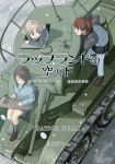 3girls aki_(girls_und_panzer) bangs blue_footwear blue_hat blue_jacket blue_pants blue_shirt blue_skirt brown_eyes brown_hair bt-7 closed_eyes closed_mouth cover cover_page doujin_cover dress_shirt elbow_rest from_above girls_und_panzer green_eyes grey_legwear grey_skirt ground_vehicle hair_tie hat hibasaka_ren highres holding holding_instrument instrument jacket kantele keizoku_military_uniform keizoku_school_uniform leaning_forward light_brown_hair loafers long_hair long_sleeves looking_at_another mika_(girls_und_panzer) mikko_(girls_und_panzer) military military_uniform military_vehicle miniskirt motor_vehicle multiple_girls music open_mouth outdoors pants pants_rolled_up pants_under_skirt playing_instrument pleated_skirt raglan_sleeves red_eyes redhead school_uniform shadow shirt shoes short_hair short_twintails sitting skirt smile snow socks stalk_in_mouth standing striped striped_shirt tank track_jacket track_pants twintails uniform vertical-striped_shirt vertical_stripes white_shirt
