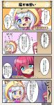 >o< 2girls 4koma :o akabana_suiren_(flower_knight_girl) animal_costume animal_hood blue_eyes comic flower flower_knight_girl flying_sweatdrops gloom_(expression) gradient_hair hair_bun hair_flower hair_ornament heterochromia hood long_hair motion_lines multicolored_hair multiple_girls open_mouth oshiroibana_(flower_knight_girl) peeking_out pink_hair ponytail red_eyes scarf shaded_face side_ponytail stalking sweater_vest translation_request white_hair |_|