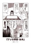 2girls 2koma casual closed_eyes comic commentary_request contemporary hair_ornament hairclip hand_up haruna_(kantai_collection) hiei_(kantai_collection) kantai_collection kotatsu kouji_(campus_life) long_hair long_sleeves monochrome multiple_girls open_mouth opening_door pantyhose pantyhose_under_shorts short_hair shorts smile spoken_sweatdrop surprised sweatdrop sweater table translation_request wooden_floor