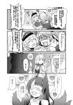 4girls akagi_(azur_lane) animal_ears azur_lane breasts cleavage closed_eyes coin comic commentary_request fangs fox_ears fox_tail hair_ribbon hands_on_another's_shoulders hat heart holding japanese_clothes kaga_(azur_lane) long_hair military military_uniform monochrome multiple_girls nurse_cap open_mouth ribbon saliva short_hair speech_bubble steed_(steed_enterprise) tail tirpitz_(azur_lane) translation_request uniform vestal_(azur_lane)