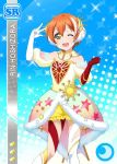 blush character_name dress gloves green_eyes hoshizora_rin love_live!_school_idol_festival love_live!_school_idol_project orange_hair short_hair smile wink
