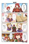 2girls 4koma armor blonde_hair blush cape comic fire_emblem fire_emblem:_fuuin_no_tsurugi fire_emblem:_monshou_no_nazo fire_emblem_heroes gloves headband highres juria0801 long_hair maria_(fire_emblem) minerva_(fire_emblem) multiple_girls nintendo official_art open_mouth red_armor red_eyes redhead short_hair siblings simple_background sisters smile summoner_(fire_emblem_heroes) translation_request