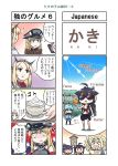 !? 4koma 6+girls ahoge ascot bamboo_shoot bikini bismarck_(kantai_collection) black_hair black_serafuku blonde_hair blue_eyes blue_hair blue_shirt book braid comic commentary_request cup eating flower food fruit gambier_bay_(kantai_collection) gradient_hair hair_flaps hair_over_shoulder hairband hat headgear highres holding holding_book holding_sign kantai_collection long_hair multicolored_hair multiple_girls nelson_(kantai_collection) nontraditional_miko peaked_cap persimmon red_flower red_rose remodel_(kantai_collection) rose sado_(kantai_collection) sailor_hat school_uniform seiran_(mousouchiku) serafuku shigure_(kantai_collection) shirt short_hair sign single_braid sunglasses swimsuit tan translation_request twintails yamashiro_(kantai_collection)