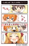 >_< 1boy 2girls 4koma :d ^_^ bangs blonde_hair blush brown_hair chaldea_uniform closed_eyes closed_eyes comic commentary_request earrings ereshkigal_(fate/grand_order) eyebrows_visible_through_hair fate/grand_order fate_(series) fujimaru_ritsuka_(female) fujimaru_ritsuka_(male) glint hair_between_eyes hair_ornament hair_ribbon hair_scrunchie highres hikkii infinity jacket jewelry long_hair long_sleeves multiple_girls one_side_up open_mouth orange_hair outstretched_arms red_ribbon ribbon scrunchie smile sparkle translation_request twitter_username uniform white_jacket xd yellow_scrunchie ||_||