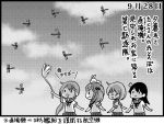 >:) 4girls :d ahoge akebono_(kantai_collection) animal animal_on_head bangs black_hair bug bunny_on_head check_translation closed_eyes clouds cloudy_sky comic dated dragonfly flower greyscale hair_bobbles hair_flower hair_ornament insect kantai_collection long_hair monochrome multiple_girls neck_ribbon oboro_(kantai_collection) on_head open_mouth otoufu partially_translated rabbit ribbon sazanami_(kantai_collection) school_uniform serafuku short_hair side_ponytail sidelocks skirt sky smile smirk swept_bangs translation_request twintails ushio_(kantai_collection) v-shaped_eyebrows very_long_hair