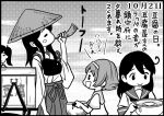 4girls :d :| ahoge akagi_(kantai_collection) bangs black_hair blush_stickers check_translation closed_mouth comic crate dated food greyscale hair_ribbon hairband hakama hat headband horn_(instrument) instrument japanese_clothes kaga_(kantai_collection) kantai_collection kimono long_hair monochrome multiple_girls muneate music open_mouth otoufu playing_instrument pot pun ribbon school_uniform serafuku short_hair side_ponytail skirt smile straw_hat swept_bangs tanikaze_(kantai_collection) tasuki tofu translation_request ushio_(kantai_collection) v-shaped_eyebrows water