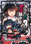 3girls :d bacius bangs blue_eyes blunt_bangs bracer brown_hair character_request chibi cover cover_page detached_sleeves double_bun doujin_cover eyebrows_visible_through_hair fang hair_ornament holding kantai_collection mask multiple_girls open_mouth orange_eyes red_skirt sendai_(kantai_collection) shinkaisei-kan skirt smile standing sweatdrop tassel two_side_up